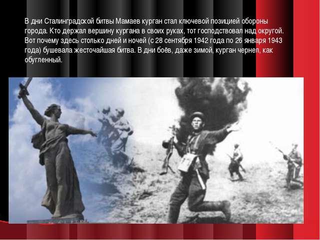 В дни Сталинградской битвы Мамаев курган стал ключевой позицией обороны город...