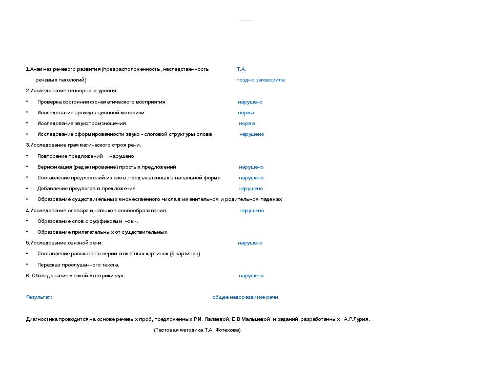 Диагностика речевой деятельности 1.Анамнез речевого развития (предрасположен...
