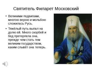 Святитель Филарет Московский Великими подвигами, многою верою и мольбою сложи