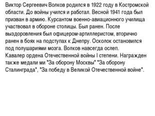 Виктор Сергеевич Волков родился в 1922 году в Костромской области. До войны у
