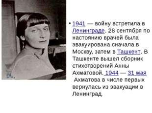 Анна Ахматова Стихотворение «Клятва» читает Носкова Любава. 1941— войну встр