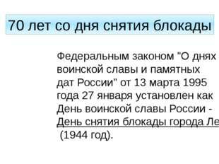 """Федеральным законом """"О днях воинской славы и памятных дат России"""" от 13 марта"""