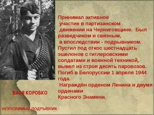 Принимал активное участие в партизанском движении на Черниговщине. Был разве