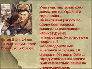 Участник партизанского движения на Украине в годы войны. Вначале вёл работ
