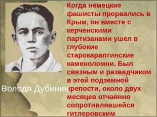 Когда немецкие фашисты прорвались в Крым, он вместе с керченскими партизанам
