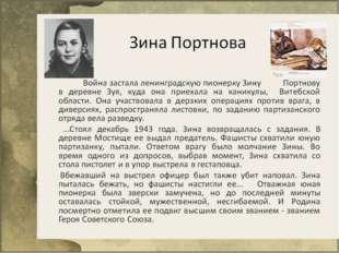 Война застала ленинградскую пионерку Зину Портнову в деревне Зуя Витебской о