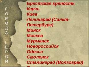 Брестская крепость Керчь Киев Ленинград (Санкт-Петербург) Минск Москва Мурма