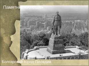 Болгарский город Пловдив Памятник «Алёша»