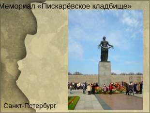 Санкт-Петербург Мемориал «Пискарёвское кладбище»