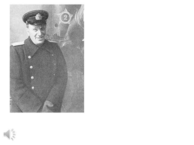 Василий Лебедев-Кумач «Священная война» 24 июня 1941г. Музыка Александрова А....