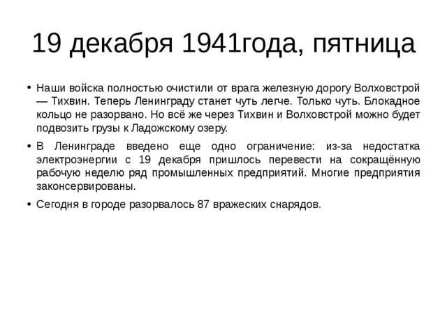 19 декабря 1941года, пятница Наши войска полностью очистили от врага железную...