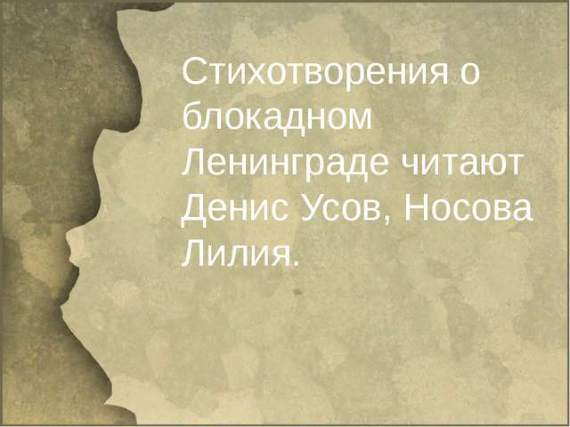 Стихотворения о блокадном Ленинграде читают Денис Усов, Носова Лилия.