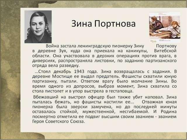 Война застала ленинградскую пионерку Зину Портнову в деревне Зуя Витебской о...