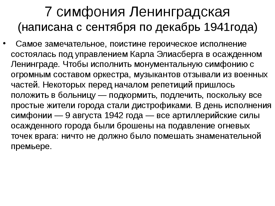 7 симфония Ленинградская (написана с сентября по декабрь 1941года) Самое заме...