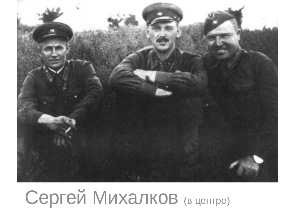 Сергей Михалков (в центре)