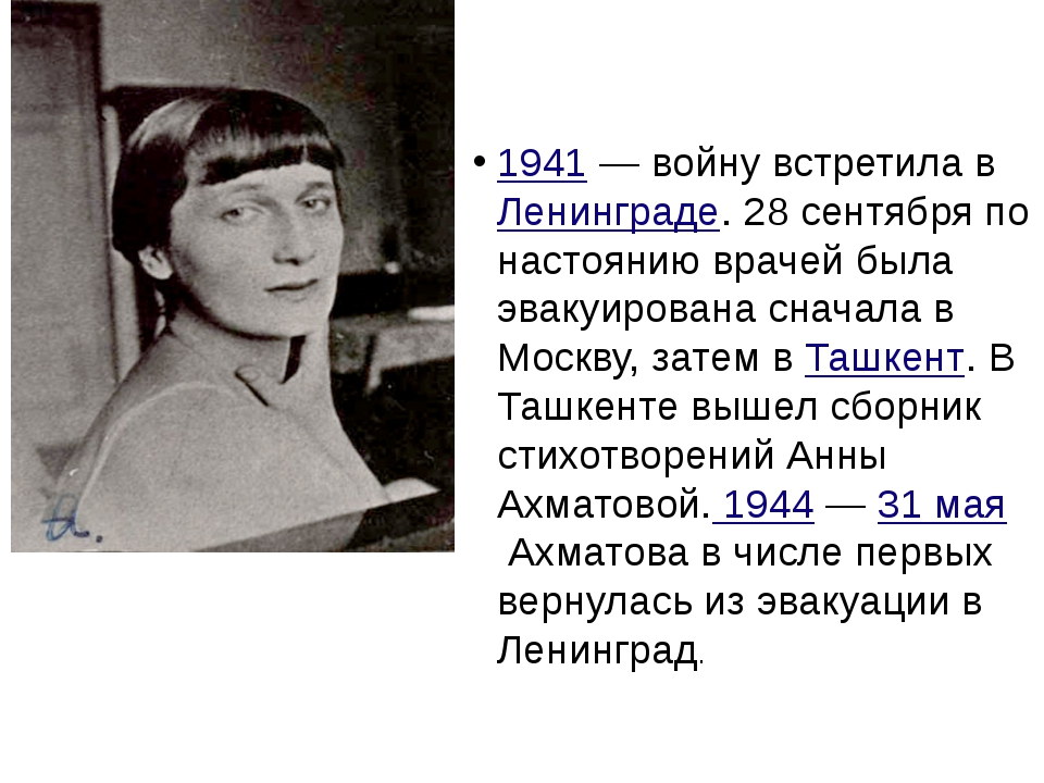 Анна Ахматова Стихотворение «Клятва» читает Носкова Любава. 1941— войну встр...