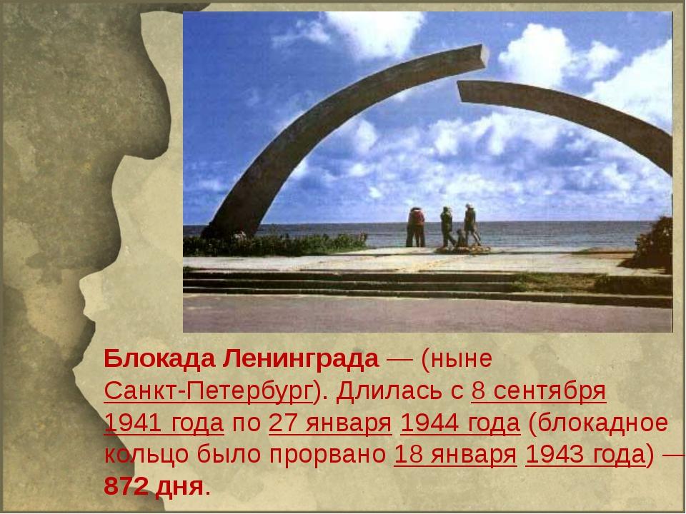 Блокада Ленинграда— (ныне Санкт-Петербург). Длилась с 8 сентября 1941года...
