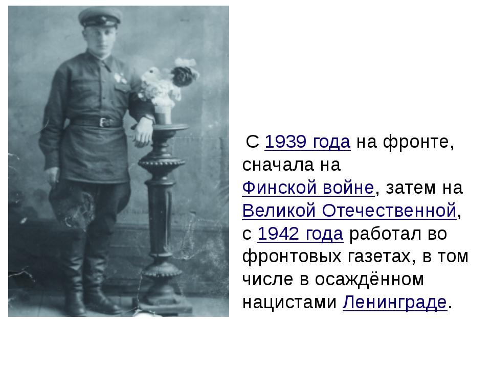 Михаил Алексеевич Дудин С1939 годана фронте, сначала наФинской войне, зат...