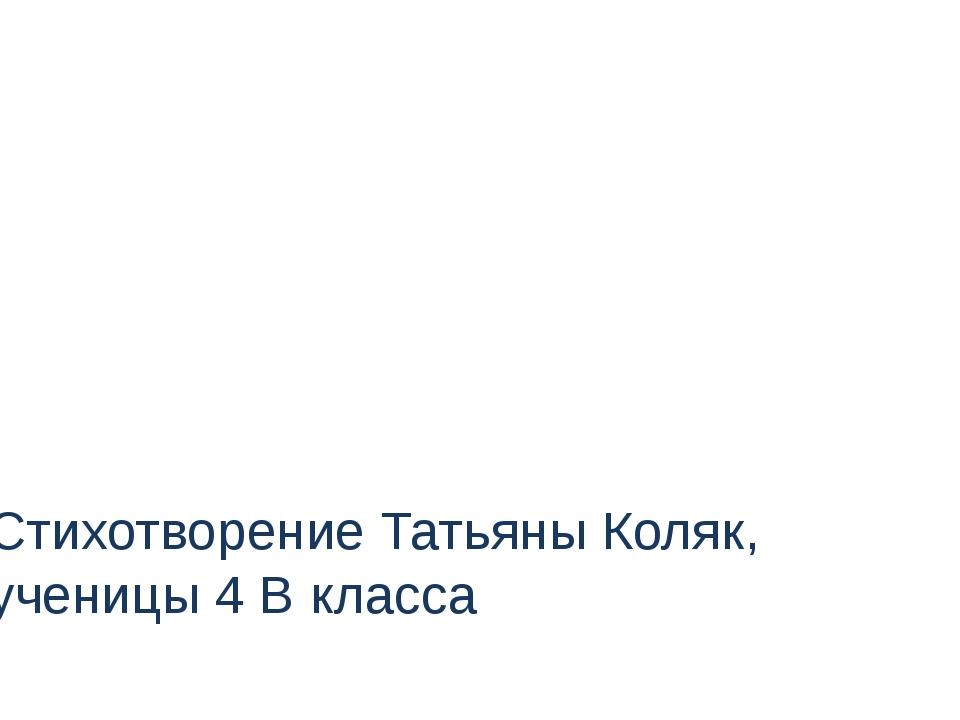 Бомбы летали, Люди умирали, И кровью был залит наш город. Ленинградцы страдал...