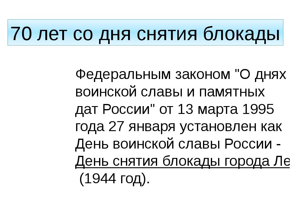 """Федеральным законом """"О днях воинской славы и памятных дат России"""" от 13 марта..."""