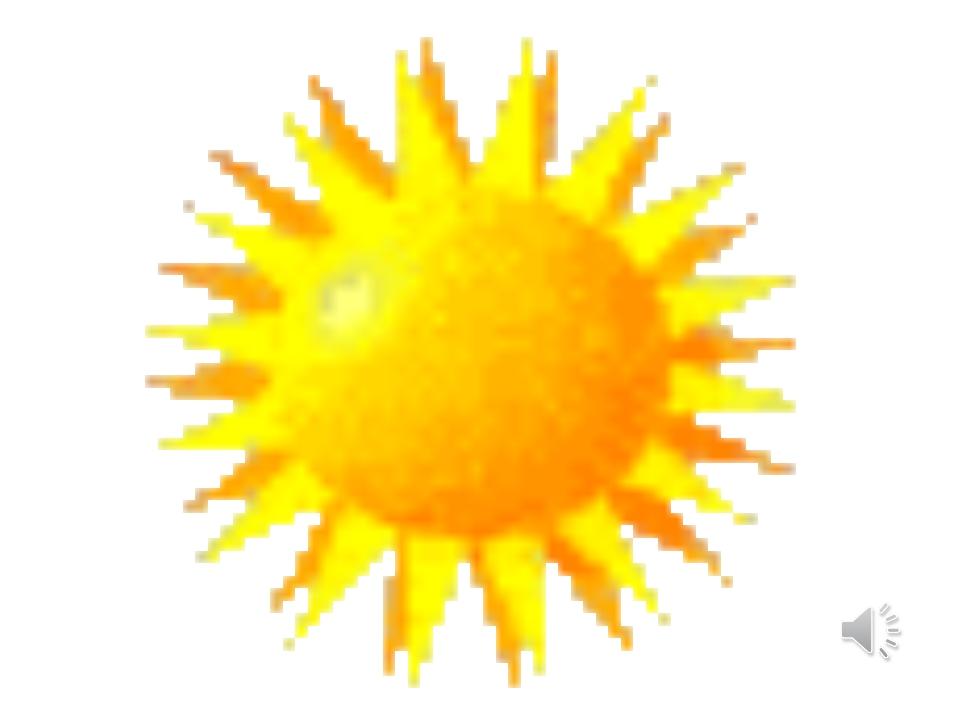 Физкультминутка. Дети инсценируют песню «Солнечный круг».