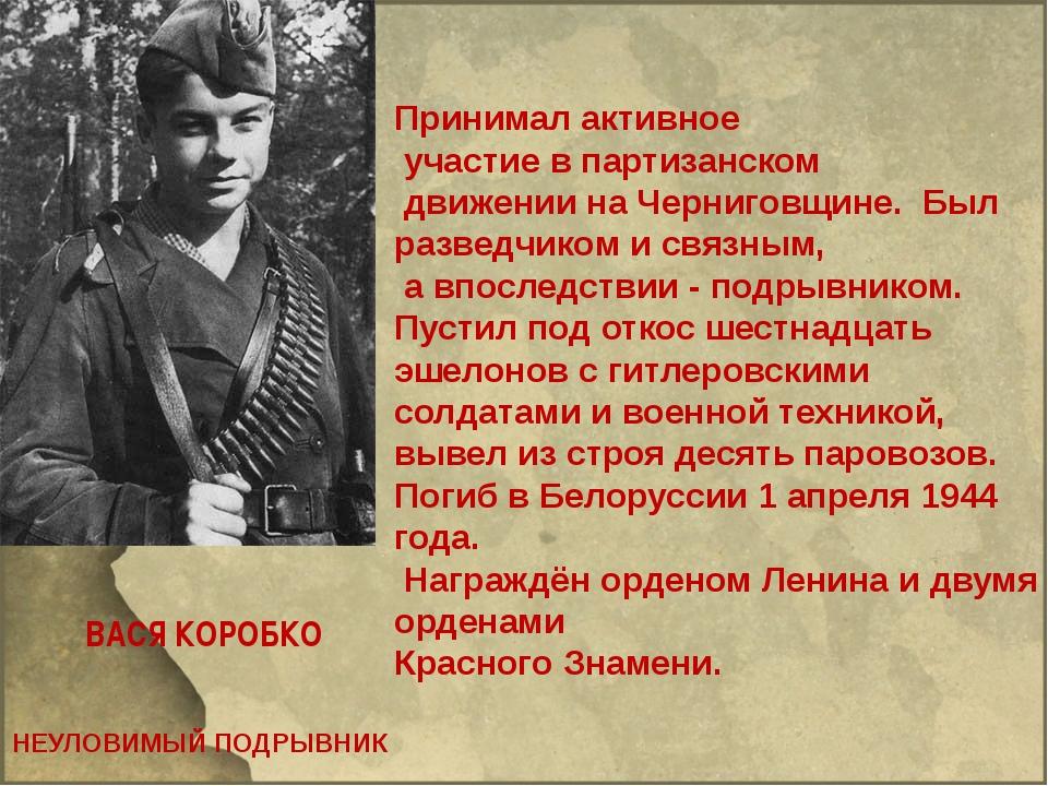 Принимал активное участие в партизанском движении на Черниговщине. Был разве...