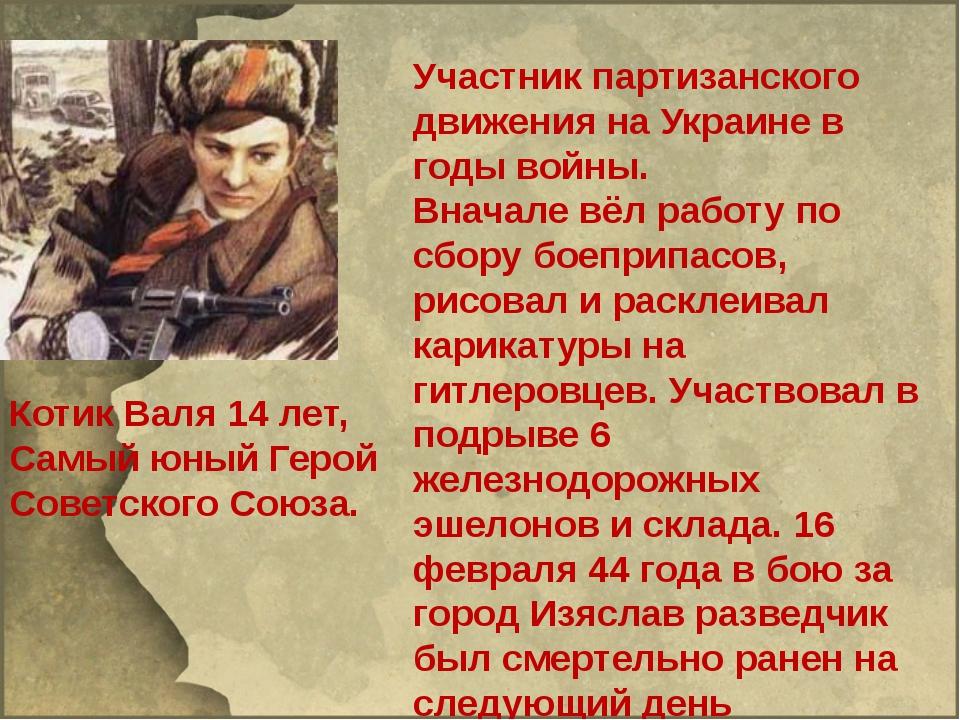 Участник партизанского движения на Украине в годы войны. Вначале вёл работ...
