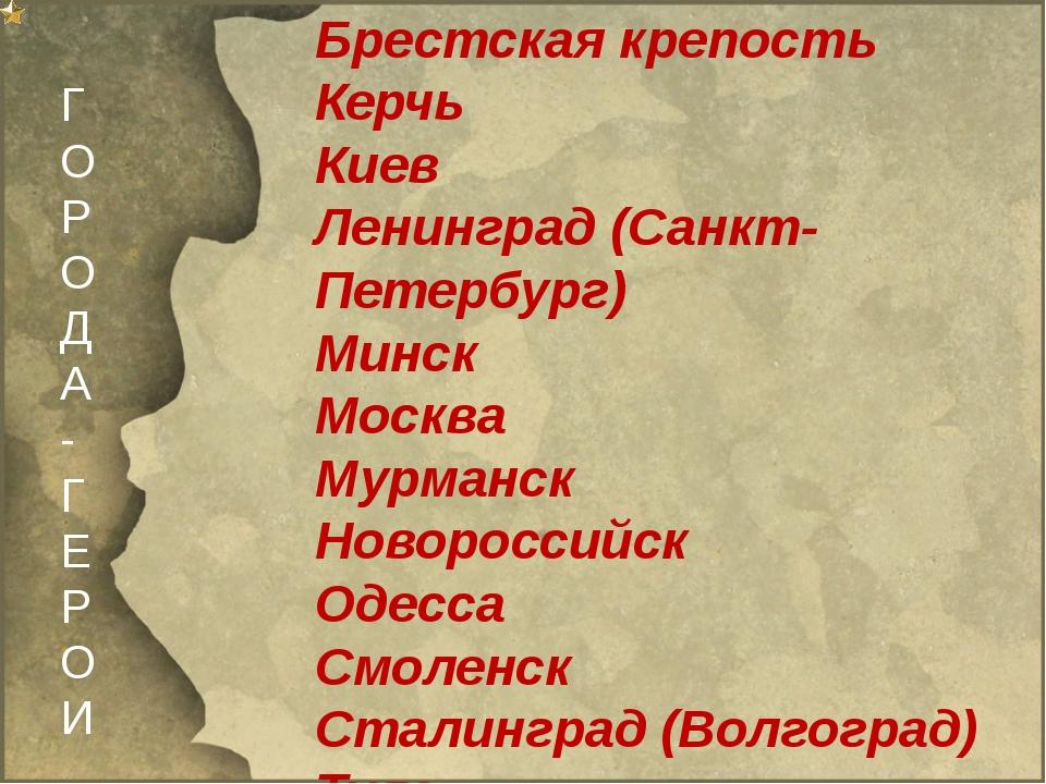 Брестская крепость Керчь Киев Ленинград (Санкт-Петербург) Минск Москва Мурма...