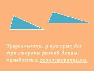 Треугольники, у которых все три стороны разной длины, называются разносторон