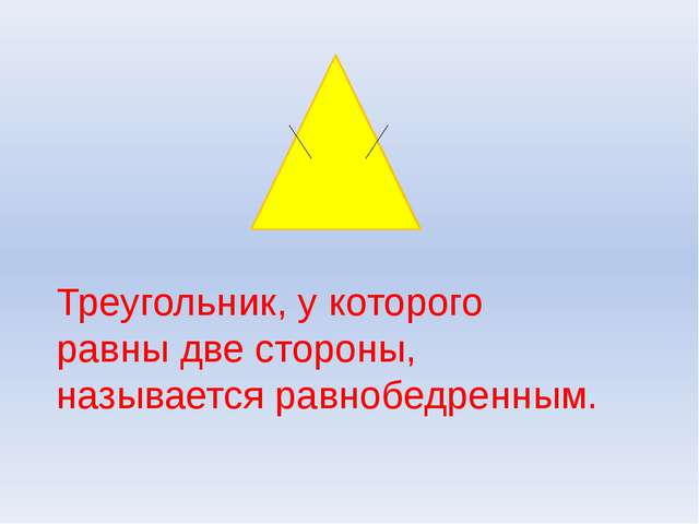 Треугольник, у которого равны две стороны, называется равнобедренным.