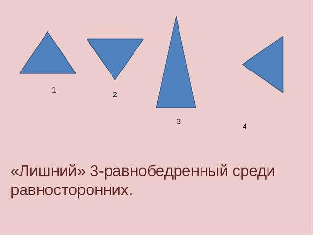 1 2 3 4 «Лишний» 3-равнобедренный среди равносторонних.