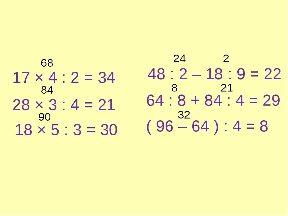 17 × 4 : 2 = 34 28 × 3 : 4 = 21 18 × 5 : 3 = 30 48 : 2 – 18 : 9 = 22 64 : 8 +...