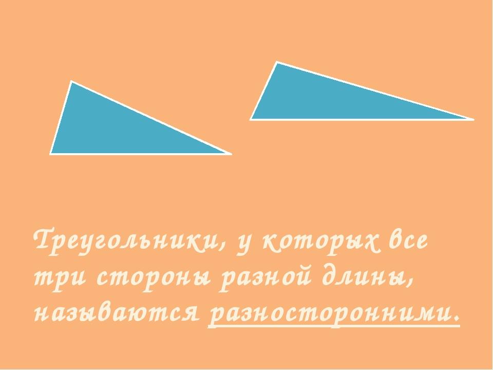 Треугольники, у которых все три стороны разной длины, называются разносторон...