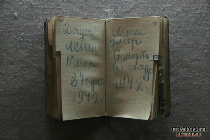 Дневник Тани Савичевой - еще одна история блокадного Ленинграда - Форум Санкт-Петербурга