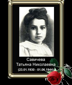 Таня САВИЧЕВА...85 лет назад появилась - ДВП=СМЧ - Sports.ru
