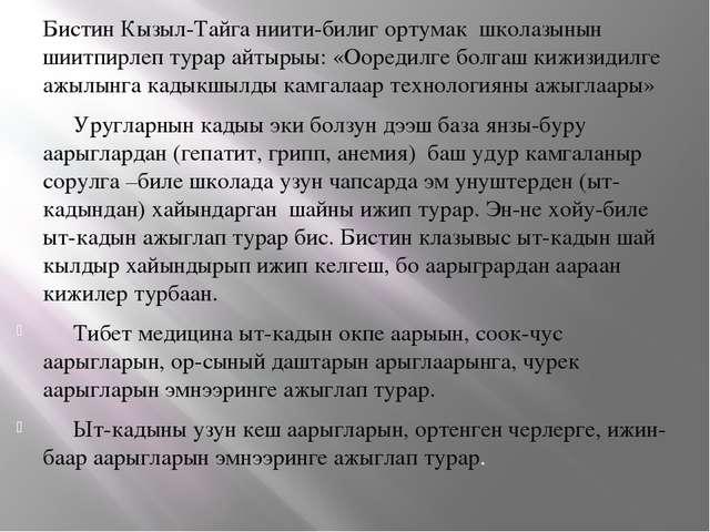 Бистин Кызыл-Тайга ниити-билиг ортумак школазынын шиитпирлеп турар айтырыы: «...