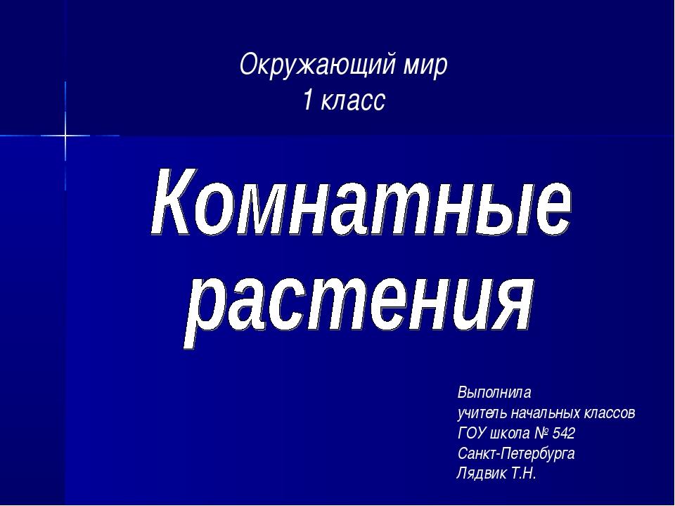 Выполнила учитель начальных классов ГОУ школа № 542 Санкт-Петербурга Лядвик Т...