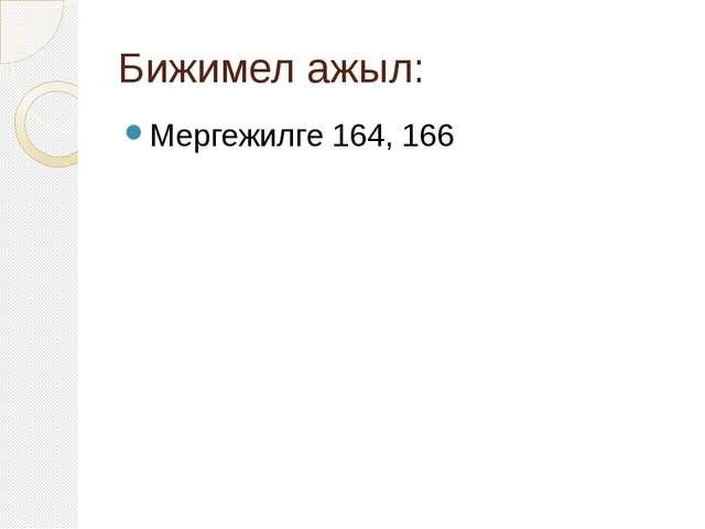 Бижимел ажыл: Мергежилге 164, 166