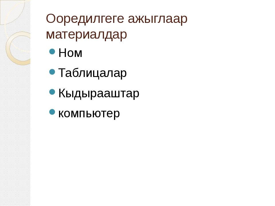Ооредилгеге ажыглаар материалдар Ном Таблицалар Кыдырааштар компьютер