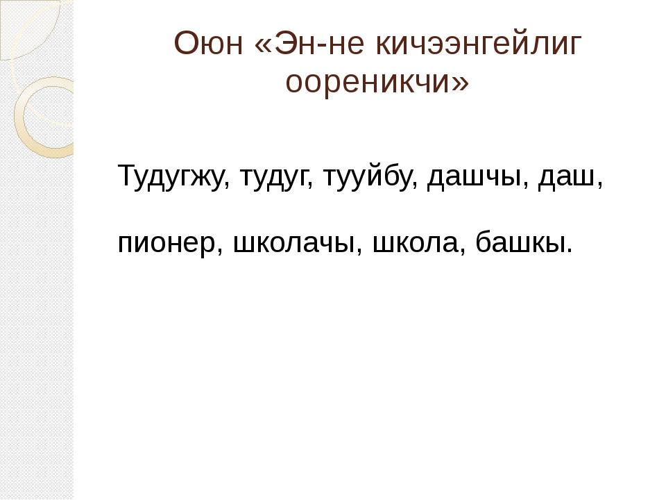 Оюн «Эн-не кичээнгейлиг оореникчи» Тудугжу, тудуг, тууйбу, дашчы, даш, пионер...