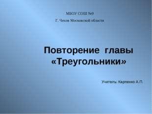 Повторение главы «Треугольники» МБОУ СОШ №9 Г. Чехов Московской области Учите