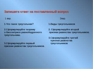 Запишите ответ на поставленный вопрос 1 вар.2вар. 1.Что такое треугольн