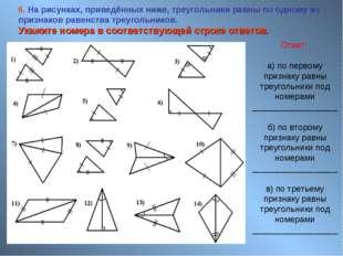 6. На рисунках, приведённых ниже, треугольники равны по одному из признаков р