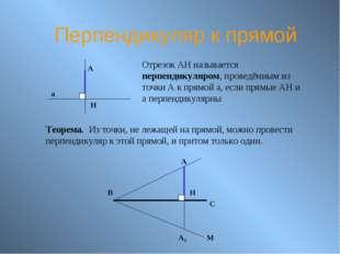 Перпендикуляр к прямой Отрезок АН называется перпендикуляром, проведённым из