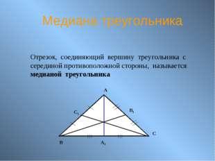 Медиана треугольника Отрезок, соединяющий вершину треугольника с серединой пр