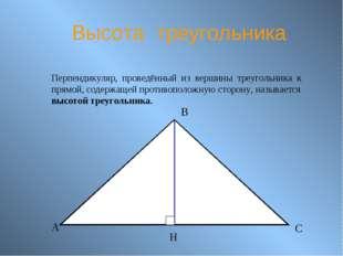 Высота треугольника Перпендикуляр, проведённый из вершины треугольника к прям