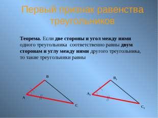 Первый признак равенства треугольников Теорема. Если две стороны и угол между