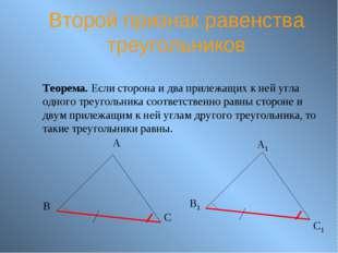 Второй признак равенства треугольников Теорема. Если сторона и два прилежащих