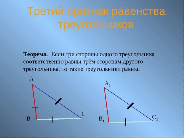 Третий признак равенства треугольников Теорема. Если три стороны одного треуг...
