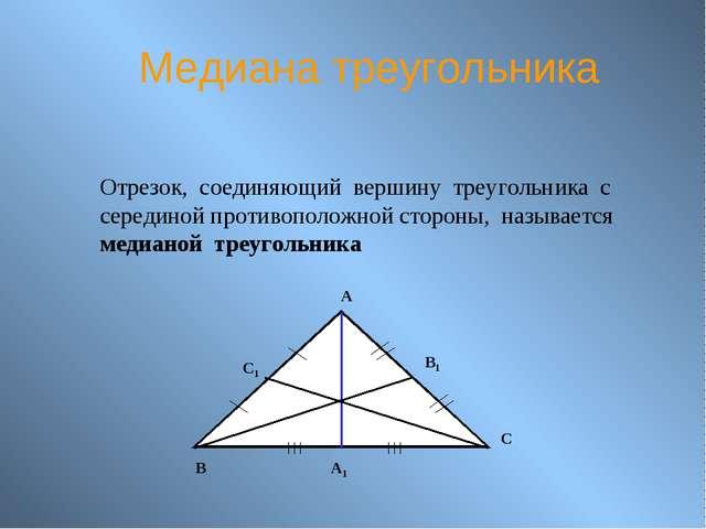Медиана треугольника Отрезок, соединяющий вершину треугольника с серединой пр...